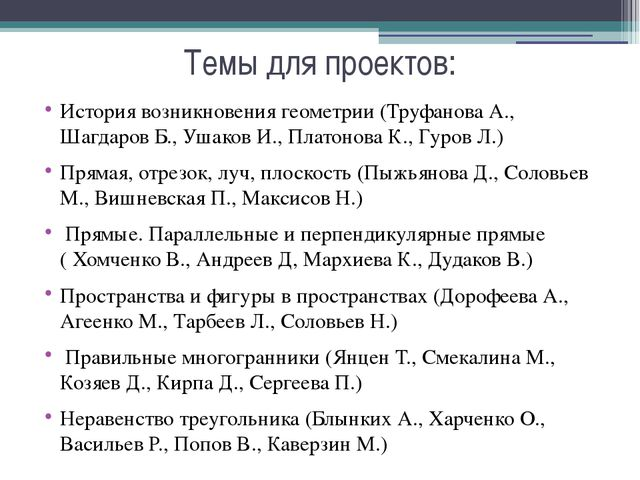 Темы для проектов: История возникновения геометрии (Труфанова А., Шагдаров Б....