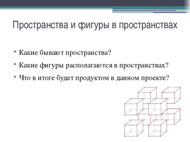 Правильные многогранники Что такое правильный многогранник? Кто открыл правил...