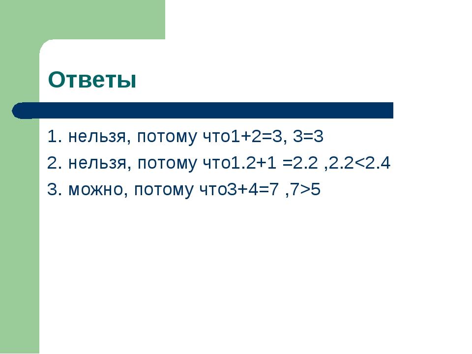 Ответы 1. нельзя, потому что1+2=3, 3=3 2. нельзя, потому что1.2+1 =2.2 ,2.25