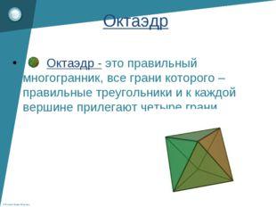 Октаэдр - это правильный многогранник, все грани которого – правильные треуго