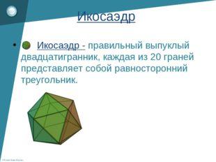 Икосаэдр - правильный выпуклый двадцатигранник, каждая из 20 гране