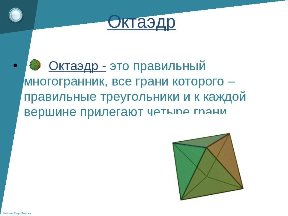 Октаэдр - это правильный многогранник, все грани которого – правильные треуго...