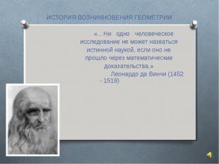 ИСТОРИЯ ВОЗНИКНОВЕНИЯ ГЕОМЕТРИИ «…Ни одно человеческое исследование не может