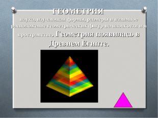 ГЕОМЕТРИЯ наука, изучающая формы, размеры и взаимное расположение геометриче
