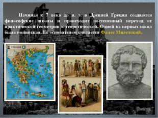 Начиная с 7 века до н. э. в Древней Греции создаются философские школы и про