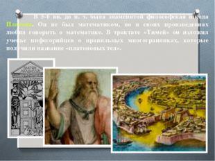 В 5-6 вв. до н. э. была знаменитой философская школа Платона. Он не был мате