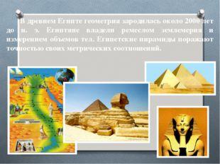 В древнем Египте геометрия зародилась около 2000 лет до н. э. Египтяне владе