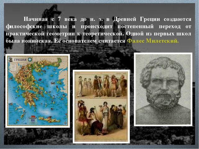 Начиная с 7 века до н. э. в Древней Греции создаются философские школы и про...