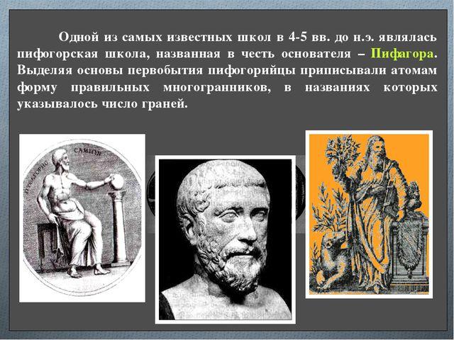 Одной из самых известных школ в 4-5 вв. до н.э. являлась пифогорская школа,...