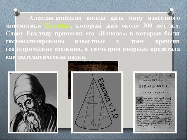 Александрийская школа дала миру известного математика Евклида, который жил о...
