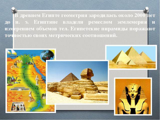 В древнем Египте геометрия зародилась около 2000 лет до н. э. Египтяне владе...