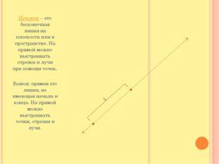 Прямая – это бесконечная линия на плоскости или в пространстве. На прямой мож