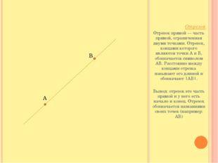 Отрезок Отрезок прямой — часть прямой, ограниченная двумя точками. Отрезок, к