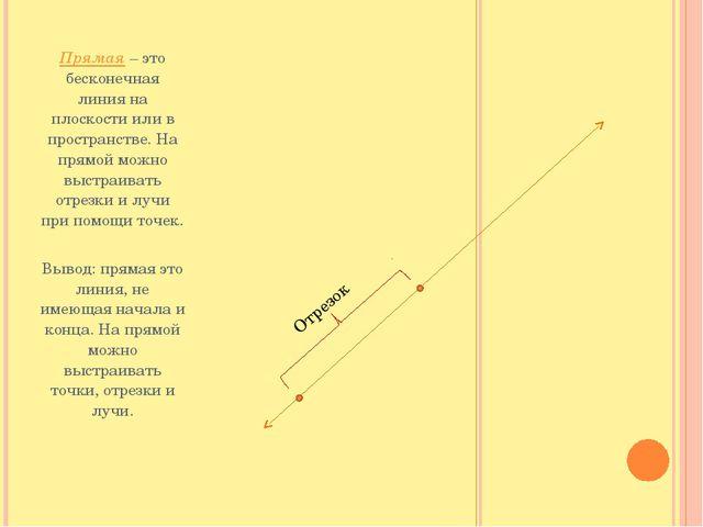 Прямая – это бесконечная линия на плоскости или в пространстве. На прямой мож...