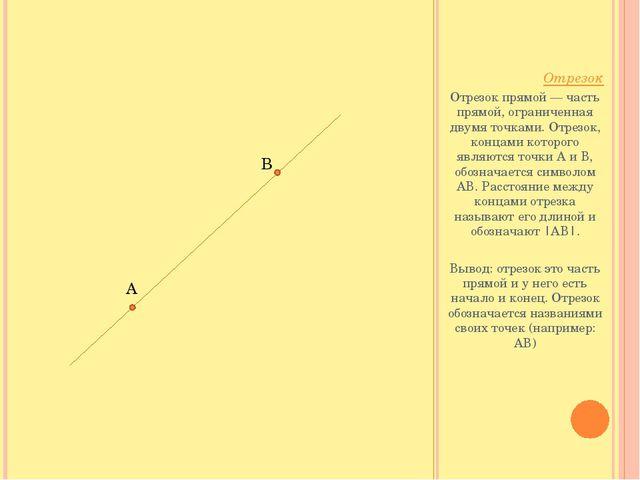 Отрезок Отрезок прямой — часть прямой, ограниченная двумя точками. Отрезок, к...