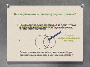 Как нарисовать перпендикулярные прямые? Пусть проведена прямая А и дана точка