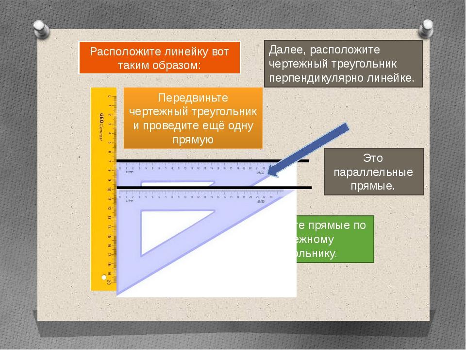 Расположите линейку вот таким образом: Далее, расположите чертежный треугольн...
