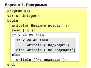 Вариант 1. Программа  program qq; var x: integer; begin writeln('Введите