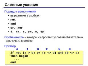 Сложные условия Порядок выполнения выражения в скобках not and or, xor =, =,