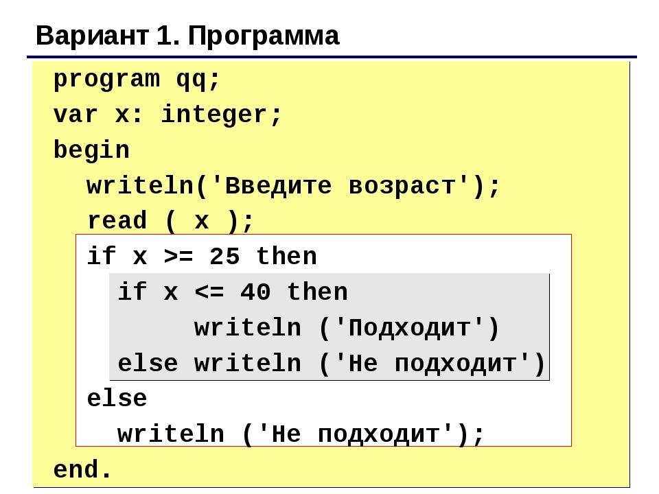 Вариант 1. Программа  program qq; var x: integer; begin writeln('Введите...