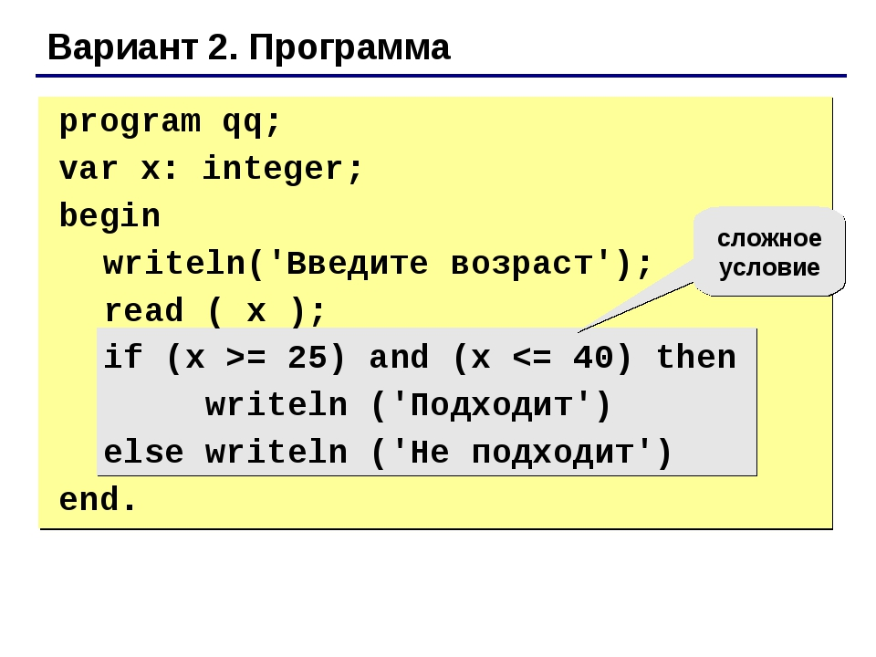 Вариант 2. Программа сложное условие program qq; var x: integer; begin wri...