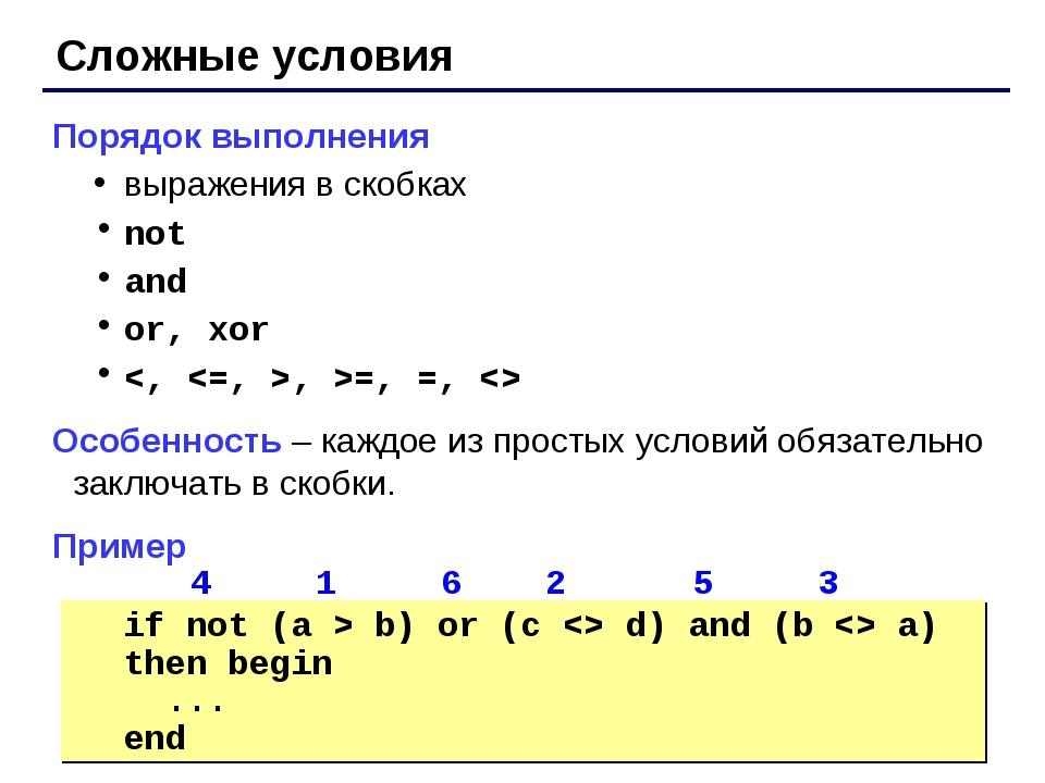 Сложные условия Порядок выполнения выражения в скобках not and or, xor =, =,...