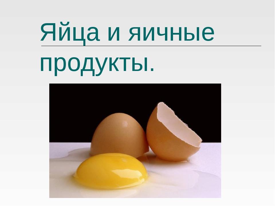 Яйца и яичные продукты.