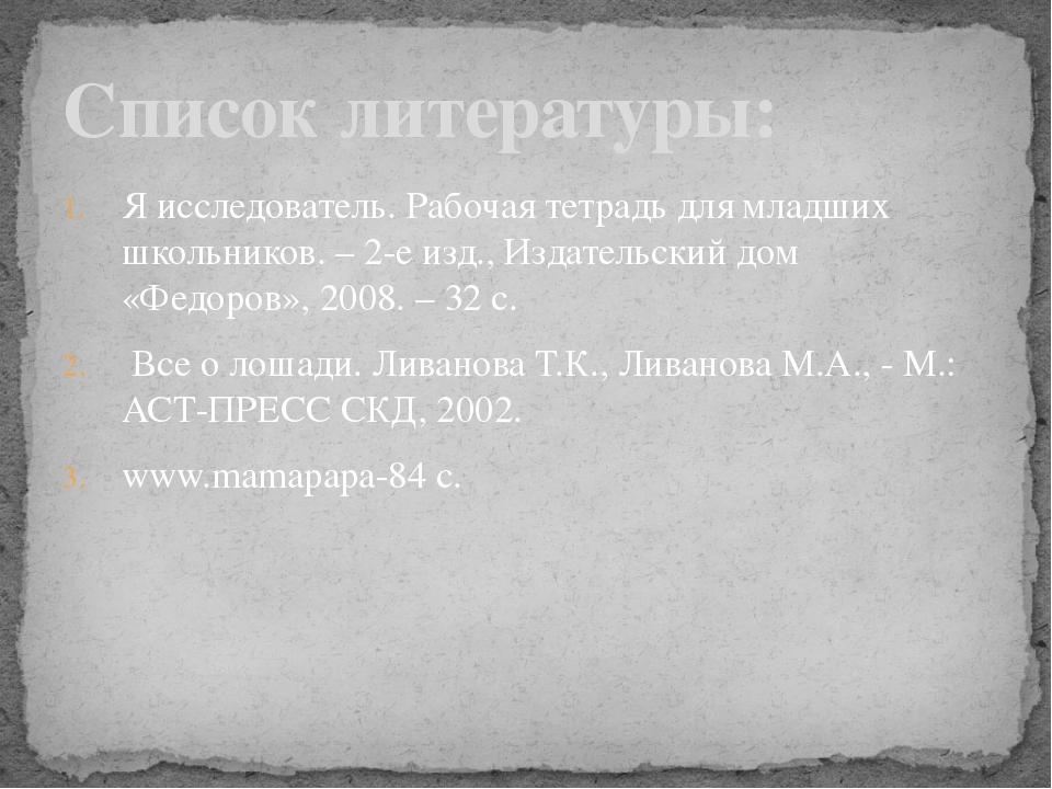 Список литературы: Я исследователь. Рабочая тетрадь для младших школьников. –...
