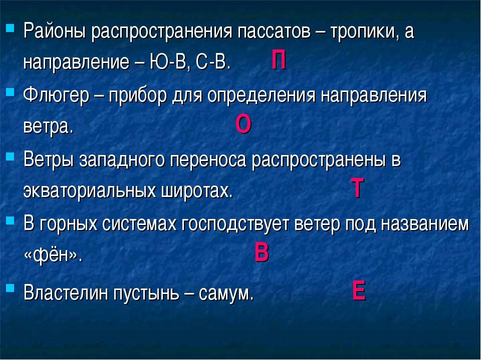 Районы распространения пассатов – тропики, а направление – Ю-В, С-В. П Флюгер...