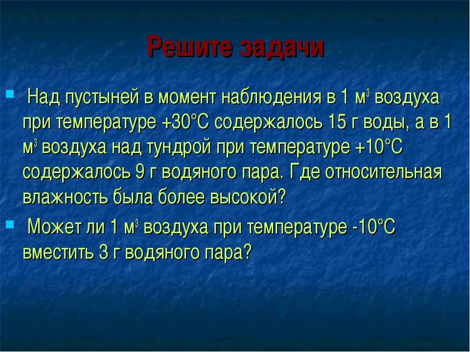 Решите задачи Над пустыней в момент наблюдения в 1 м3 воздуха при температуре...