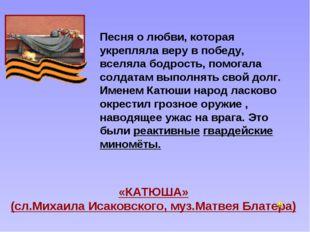 «КАТЮША» (сл.Михаила Исаковского, муз.Матвея Блатера) Песня о любви, которая