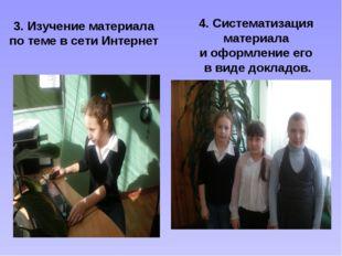 3. Изучение материала по теме в сети Интернет 4. Систематизация материала и о
