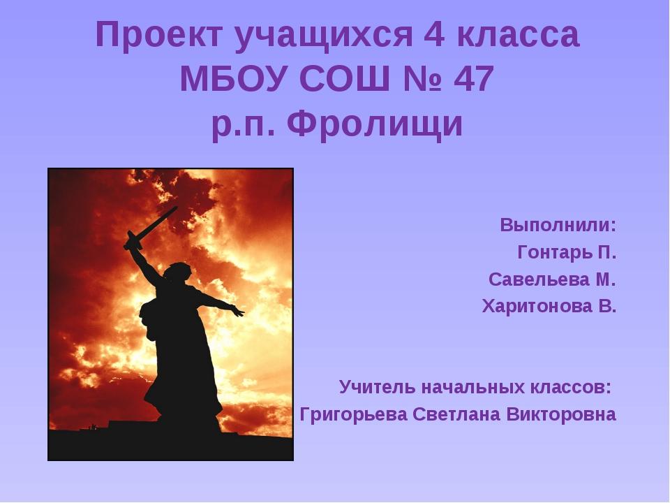Проект учащихся 4 класса МБОУ СОШ № 47 р.п. Фролищи Выполнили: Гонтарь П. Сав...