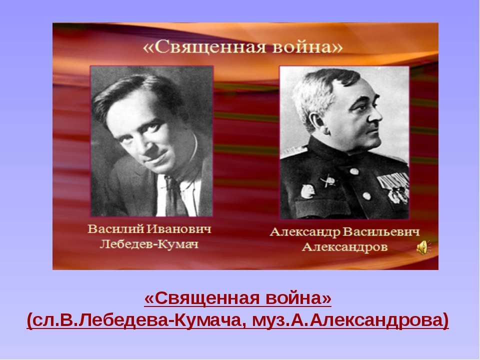 «Священная война» (сл.В.Лебедева-Кумача, муз.А.Александрова)