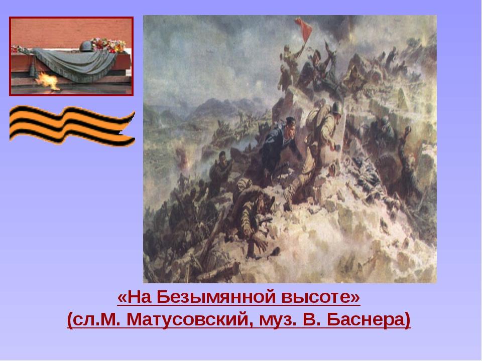 «На Безымянной высоте» (сл.М. Матусовский, муз. В. Баснера)