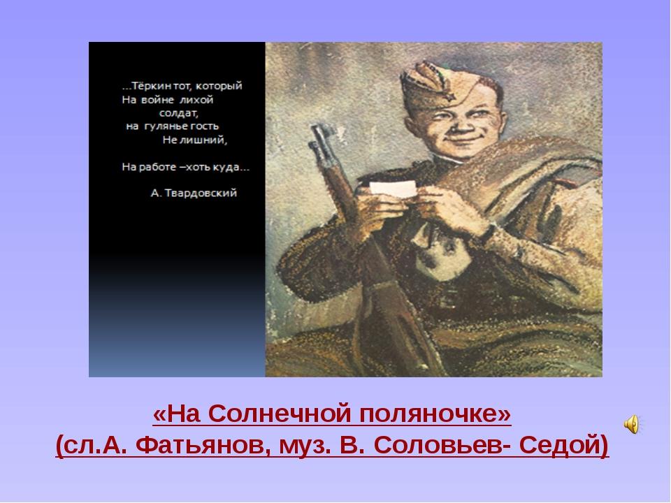 «На Солнечной поляночке» (сл.А. Фатьянов, муз. В. Соловьев- Седой)