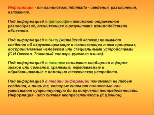 Информация - от латинского informatio - сведения, разъяснения, изложение. Под
