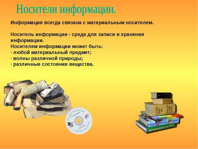 Информация всегда связана с материальным носителем. Носитель информации - сре...