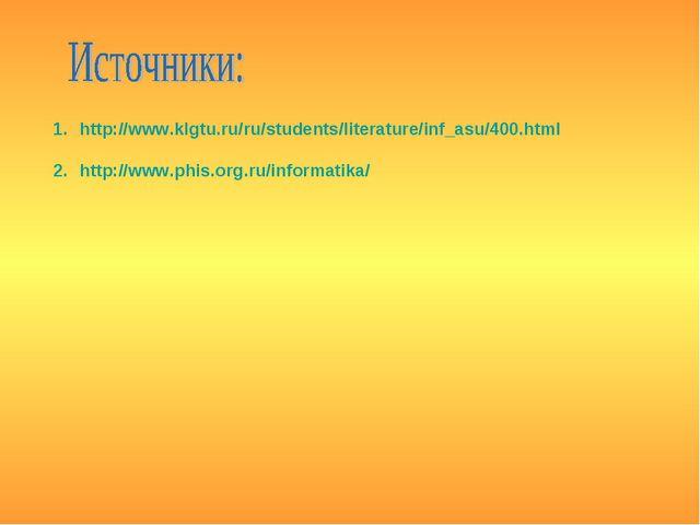 http://www.klgtu.ru/ru/students/literature/inf_asu/400.html http://www.phis.o...