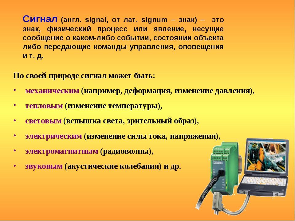 По своей природе сигнал может быть: механическим (например, деформация, измен...