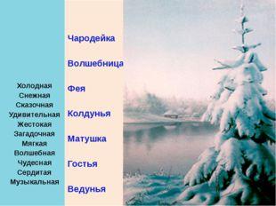 Холодная Снежная Сказочная Удивительная Жестокая Загадочная Мягкая Волшебная