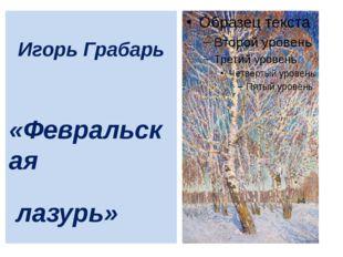 Игорь Грабарь «Февральская лазурь»