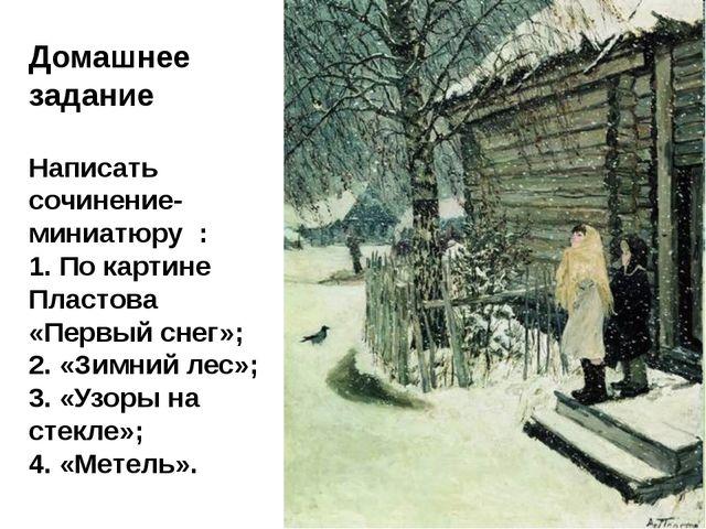 Домашнее задание Написать сочинение-миниатюру : 1. По картине Пластова «Первы...