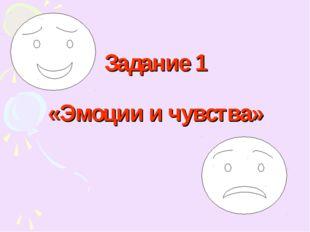 Задание 1 «Эмоции и чувства»