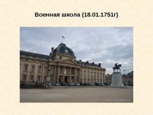Военная школа (18.01.1751г)