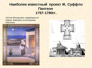 Наиболее известный проект Ж. Суффло Пантеон 1757-1790гг. Святая Женевьева, вз