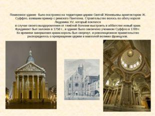 Помпезное здание было построено на территории церкви Святой Женевьевы архитек