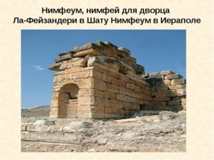 Нимфеум, нимфей для дворца Ла-Фейзандери в Шату Нимфеум в Иераполе