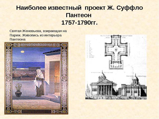 Наиболее известный проект Ж. Суффло Пантеон 1757-1790гг. Святая Женевьева, вз...