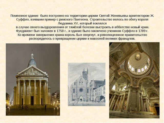 Помпезное здание было построено на территории церкви Святой Женевьевы архитек...